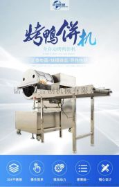 烤鸭饼机 全自动烤鸭饼机 连续式春卷皮生产线