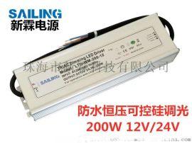 0-10v防水電源 燈帶恆壓調光電源 1-10V燈條恆壓調光電源 LED驅動電源