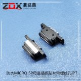 沉板TYPE-C母座16P USB連接器兩腳插