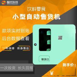智优科技酒店客房小型自动售货机