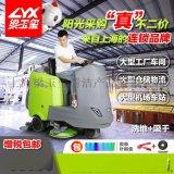 自動洗地車, 駕駛式洗地車, 工廠專用洗地機廠家直銷