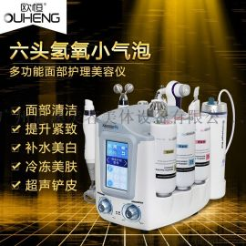 氢氧水电小气泡台式面部清洁美容仪
