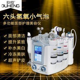 **氧水电小气泡台式面部清洁美容仪