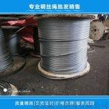 热镀锌钢丝绳 镀锌钢丝绳 规格种类齐全质量好