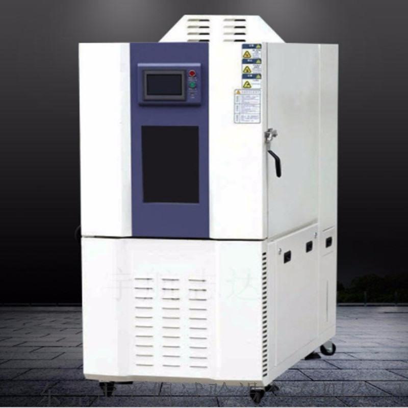 高低溫恆溫恆溼實驗箱