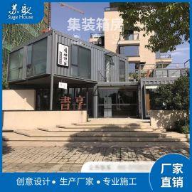 厂家直销 集装箱房 耐候钢结构集装箱售楼部