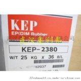 代理經銷錦湖乙丙膠2380、三元乙丙橡膠KEP2380