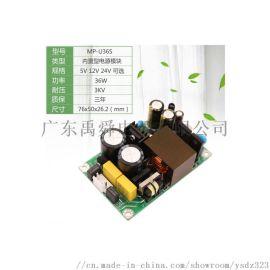 24V1A1.5A开关电源板模块宽电压380V输入AC-DC36W