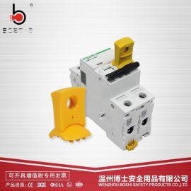 针脚向外施耐德微型断路器锁扣安全锁具BD-D28