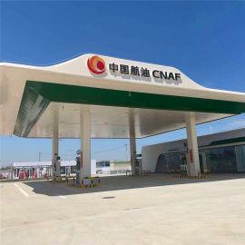 加油站吊顶材料 石化加油站天花装饰吊顶