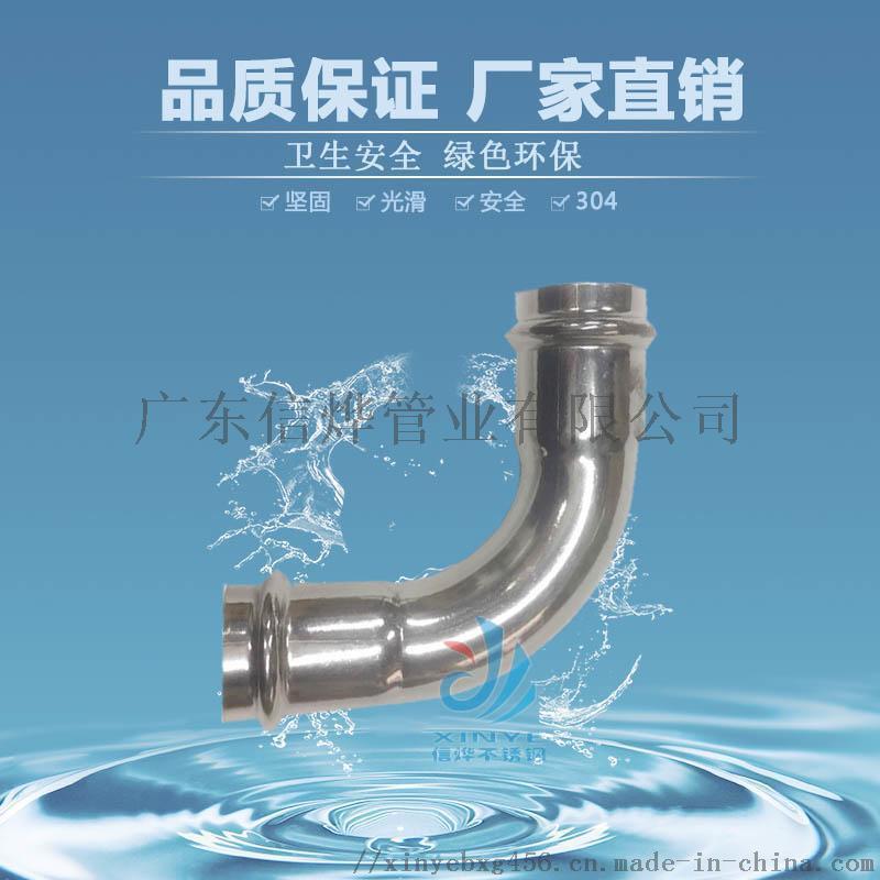 海南信燁專業生產家裝304直飲用水管不鏽鋼給水管