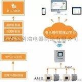 甘肅智慧安全用電監管系統 智慧式用電安全監管服務平臺