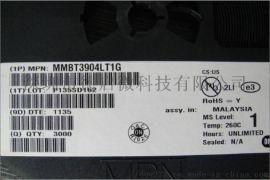 MMBT3904三极管