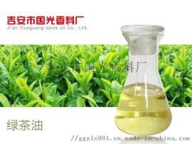 供应绿茶香精 植物提取绿茶香精 厂家现货