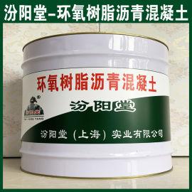 环氧树脂沥青混凝土、良好的防水性、耐化学腐蚀性能
