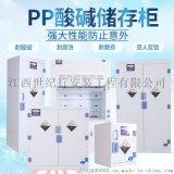 PP酸鹼櫃,PP藥品存儲櫃