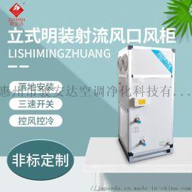 惠州中央空调G-60射流风口风柜  可做移动式脚轮