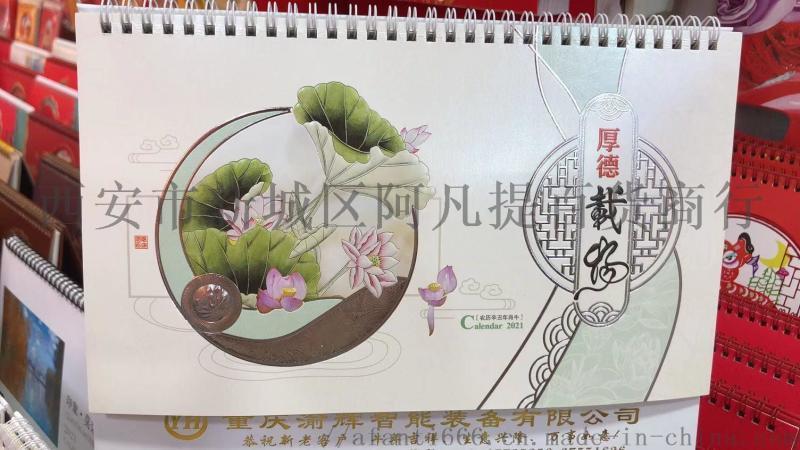 西安檯曆銷售 13張年曆 製作 專版掛曆
