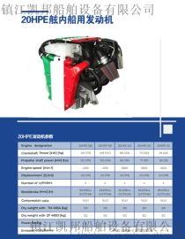 进口意大利FNM船用柴油发动机20HPE
