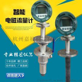 插入式电磁流量计 带压安装流量计 不停产安装流量计
