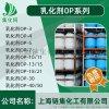 厂家直销  乳化剂OP-30 乳化净洗