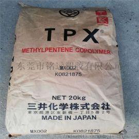 TPX 三井化学 DX820 挤出级 PMP共聚物