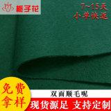 毛纺面料生产厂家定制外套双面呢布料
