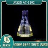 添加劑 AC-1200系列 ac1202 現貨供應