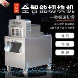 中央廚房加工用智慧切塊機,全自動剁冷凍骨機