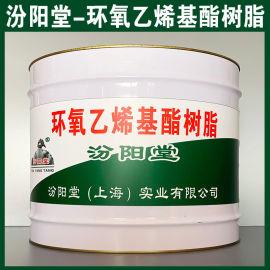 环氧乙烯基酯树脂、工厂报价、环氧乙烯基酯树脂、销售