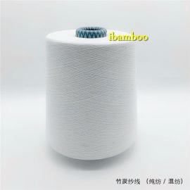 竹炭纱线、竹炭包覆纱线、竹炭抑菌袜、竹炭消臭内衣
