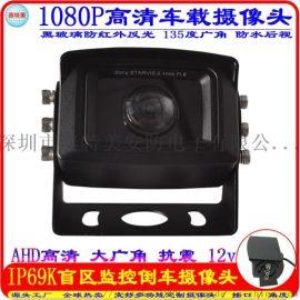 1080P高清车载摄像头防水倒车监控摄像头