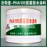 PHA105防腐防水塗料、生產銷售、塗膜堅韌
