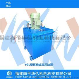 水电站YGL-10/16 GGL移动式高压油泵