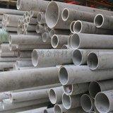 龙井DN125不锈钢无缝钢管 哈氏合金不锈钢管