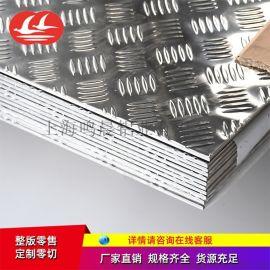 1060五条筋铝合金铝花纹铝板压花防滑铝板