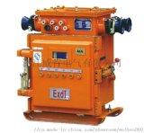 KBZ-400/1140礦用隔爆型真空饋電開關