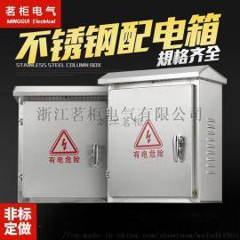 户室内外不锈钢配电箱防水监控箱防雨设备箱可做304