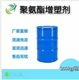 聚氨酯密封胶专用环保耐寒相溶好无**增塑剂