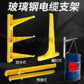 电缆支架 玻璃钢电缆支架组合式(可定制)