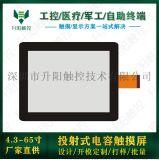 10.4寸工控平板显示器液晶屏电容触摸屏