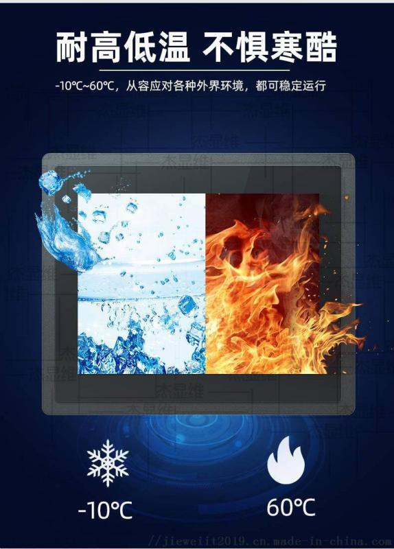 17寸工控平板电脑工业触摸屏显示器