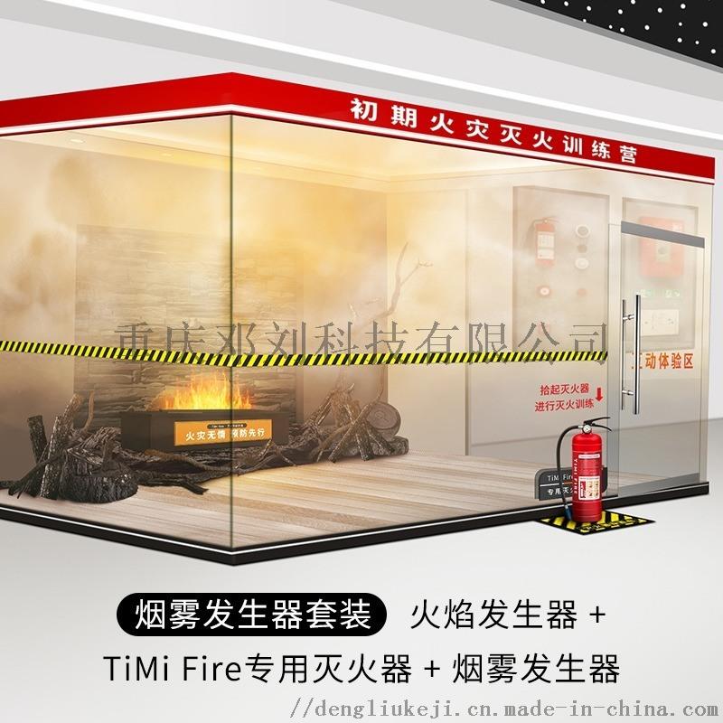 消防灭火实训系统消防安全体验馆互动设备