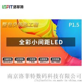 洛菲特P1.5  全彩小间距LED 大屏厂家