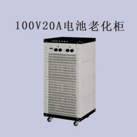 高格 100V20A电池检测设备 试验设备