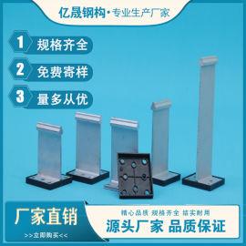 铝锰镁屋面板支架 铝镁锰板支座厂家批发