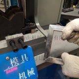 不鏽鋼切45度角快速成框架模具 鋅合金五金壓鑄模具