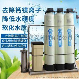 地下井水过滤净水器家用锅炉软化水处理设备大型软水器