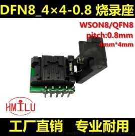 DFN8 4*4mm 翻盖探针测试座