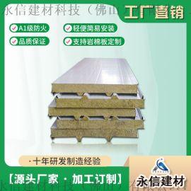 岩棉板夹芯板彩钢板夹芯板岩棉复合板